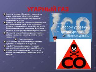 УГАРНЫЙ ГАЗ (окись углерода, СО) не имеет ни цвета, ни вкуса, ни запаха и обр