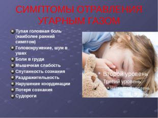 СИМПТОМЫ ОТРАВЛЕНИЯ УГАРНЫМ ГАЗОМ Тупая головная боль (наиболее ранний симпто