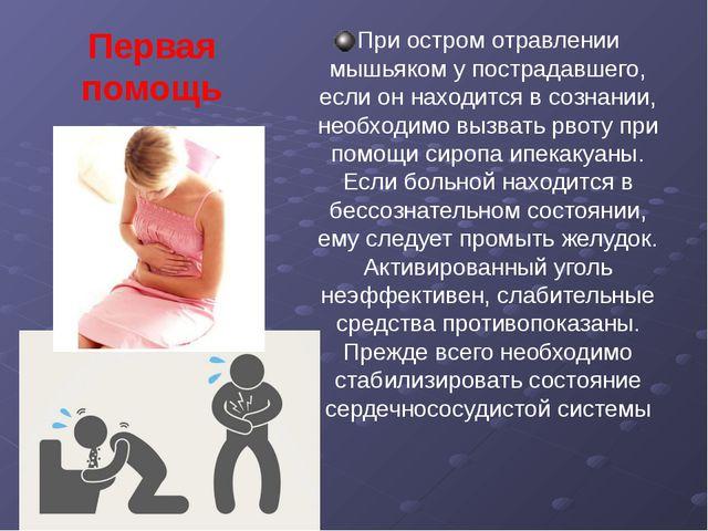 Первая помощь При остром отравлении мышьяком у пострадавшего, если он находит...