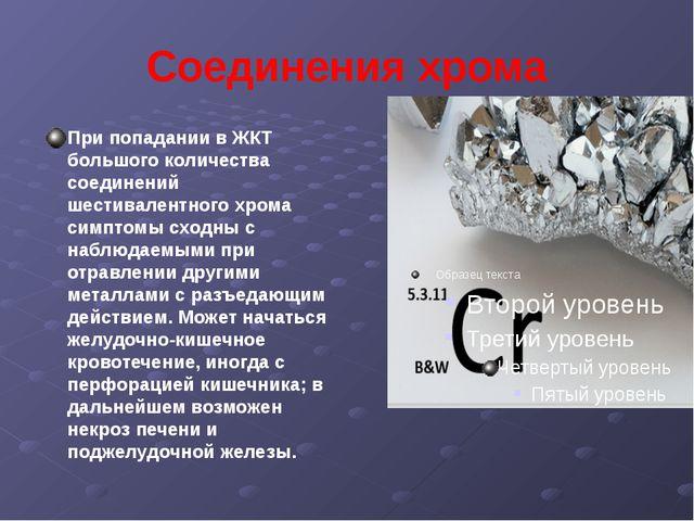 Соединения хрома При попадании в ЖКТ большого количества соединений шестивале...
