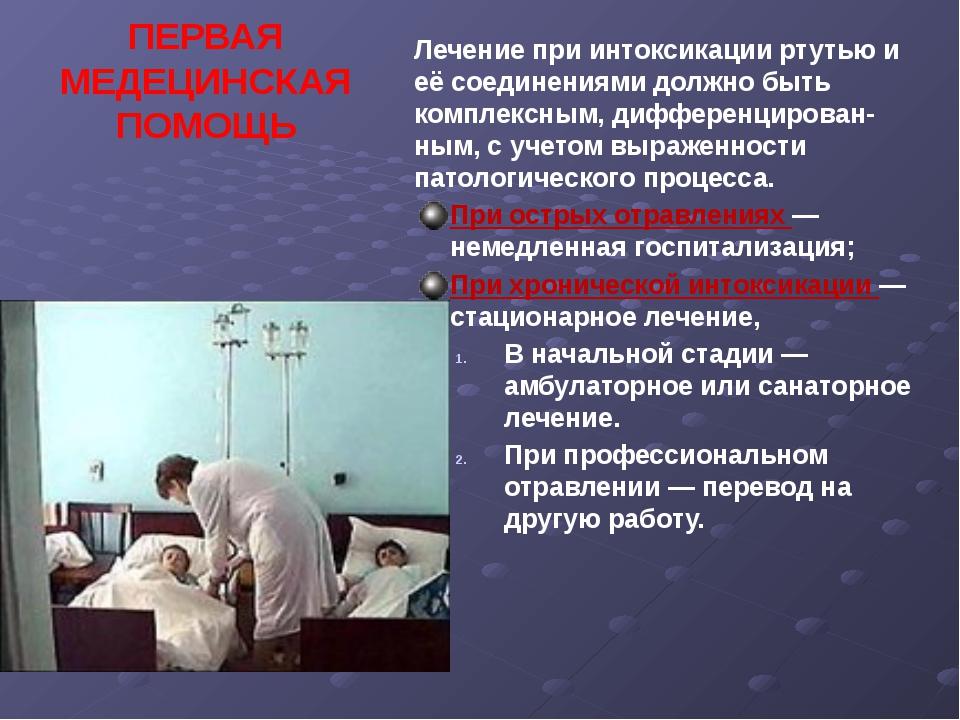 ПЕРВАЯ МЕДЕЦИНСКАЯ ПОМОЩЬ Лечение при интоксикации ртутью и её соединениями д...