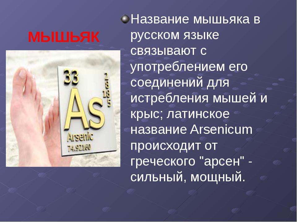 МЫШЬЯК Название мышьяка в русском языке связывают с употреблением его соедине...