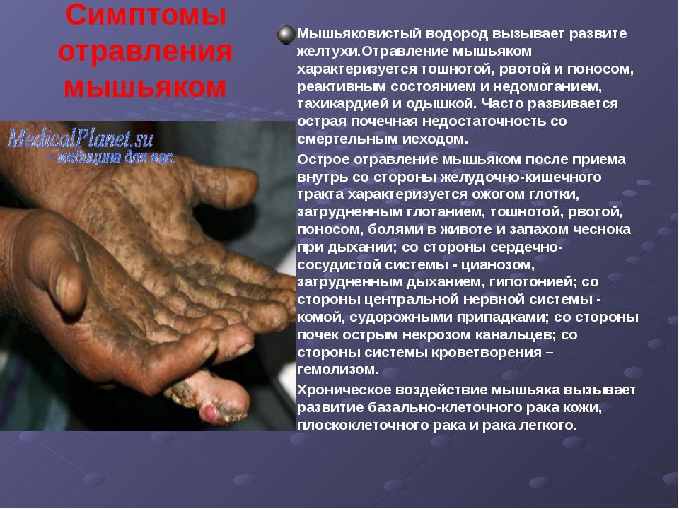 Симптомы отравления мышьяком Мышьяковистый водород вызывает развите желтухи.О...