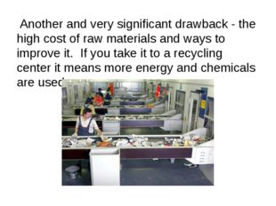 Another and very significant drawback - the high cost of raw materials and w