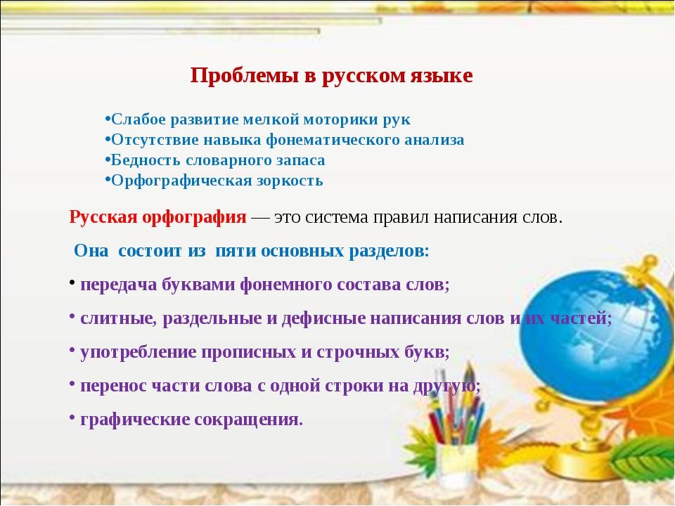 Проблемы в русском языке Слабое развитие мелкой моторики рук Отсутствие навык...