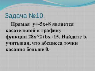 Задача №10. Прямая y=-5x+8является касательной к графику функции28x^2+bx+1