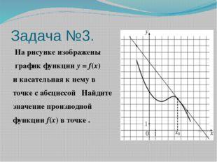 Задача №3. На рисунке изображены график функцииy=f(x) и касательная к нему