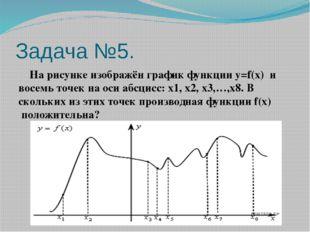 Задача №5. На рисунке изображён график функцииу=f(x) и восемь точек на оси