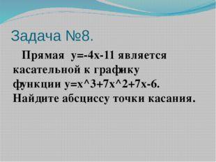 Задача №8. Прямая y=-4x-11является касательной к графику функцииy=x^3+7x^2