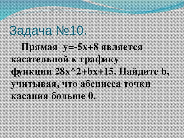 Задача №10. Прямая y=-5x+8является касательной к графику функции28x^2+bx+1...