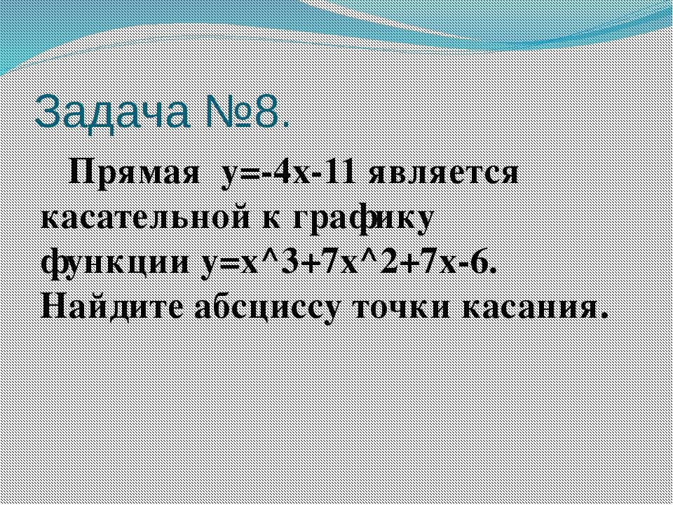 Задача №8. Прямая y=-4x-11является касательной к графику функцииy=x^3+7x^2...