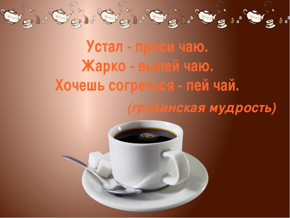 Не могу напиться чаю