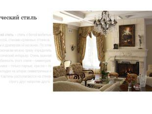Классический стиль Классический стиль– стиль с белой мебелью и позолотой, ст