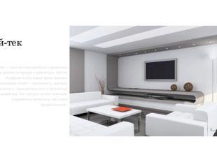 Хай-тек Хай-тек — одно из популярнейших современных течений в дизайне интерье