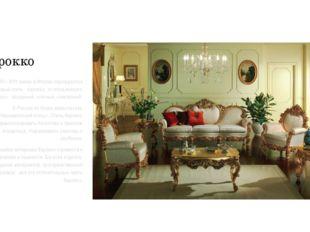 Барокко В XVI—XVII веках в Италии зарождается новый стиль - барокко, от италь