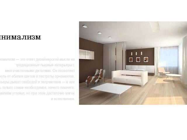 Минимализм Минимализм — это ответ дизайнерской мысли на традиционные пышные и...