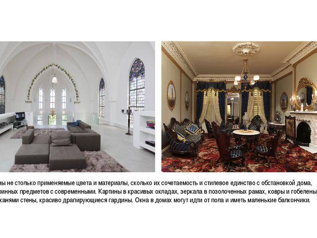 В готике важны не столько применяемые цвета и материалы, сколько их сочетаемо...