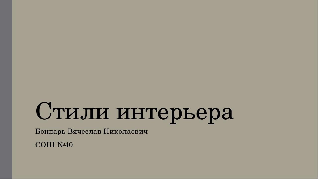 Стили интерьера Бондарь Вячеслав Николаевич СОШ №40
