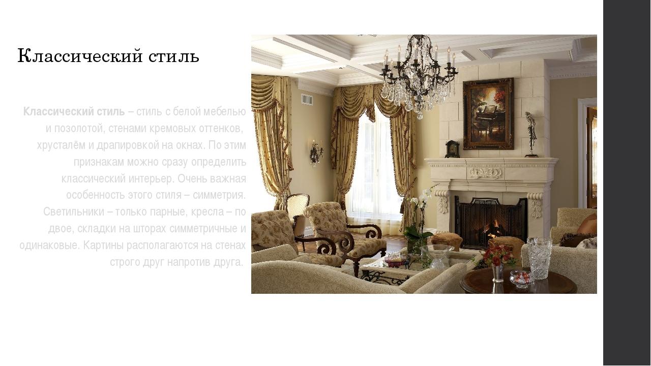 Классический стиль Классический стиль– стиль с белой мебелью и позолотой, ст...