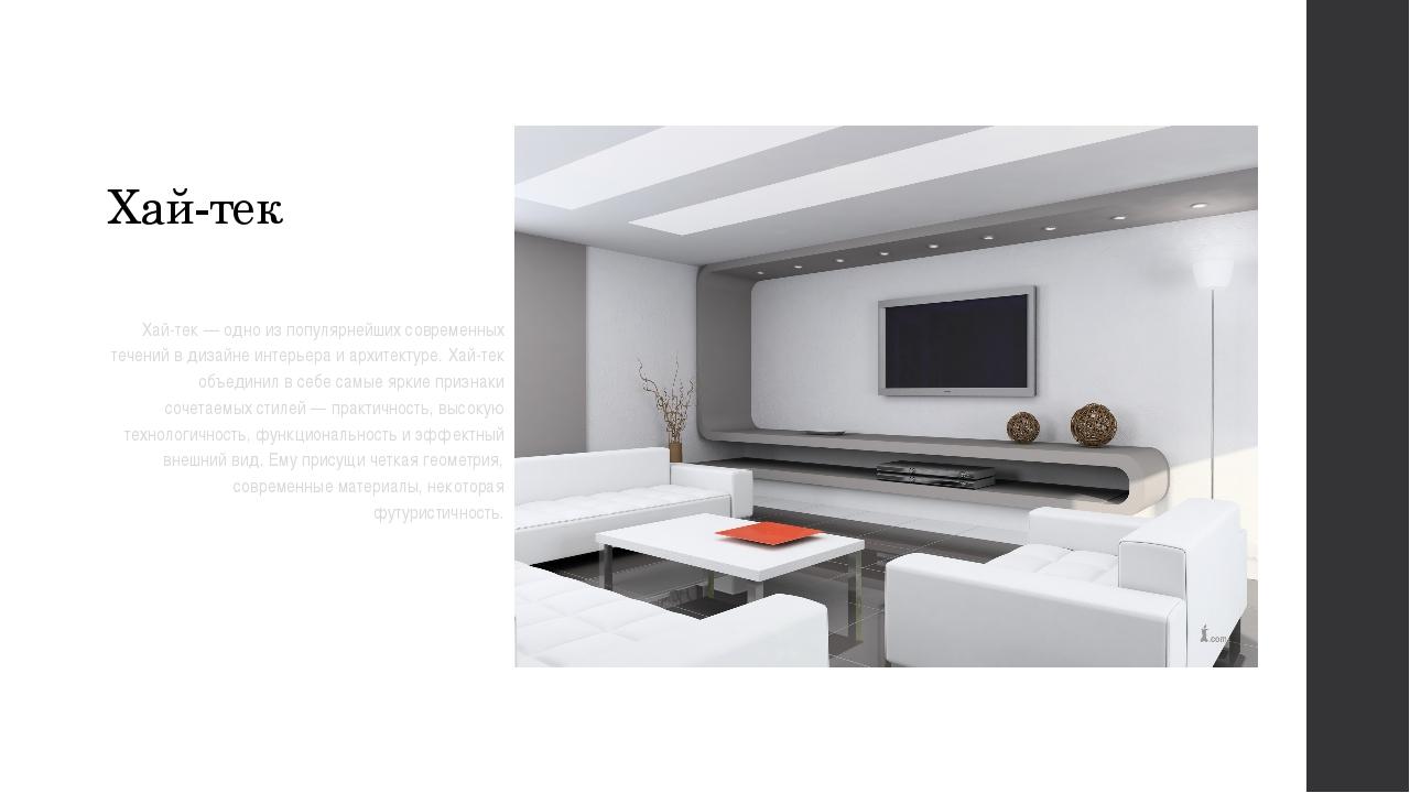 Хай-тек Хай-тек — одно из популярнейших современных течений в дизайне интерье...