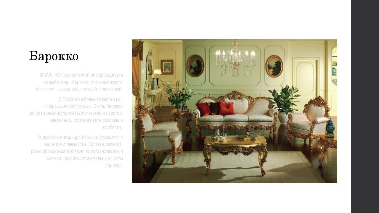 Барокко В XVI—XVII веках в Италии зарождается новый стиль - барокко, от италь...