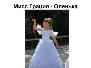 Мисс Грация - Оленька