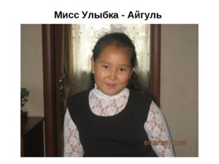 Мисс Улыбка - Айгуль