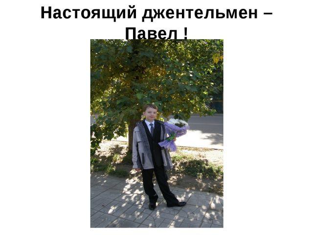 Настоящий джентельмен – Павел !