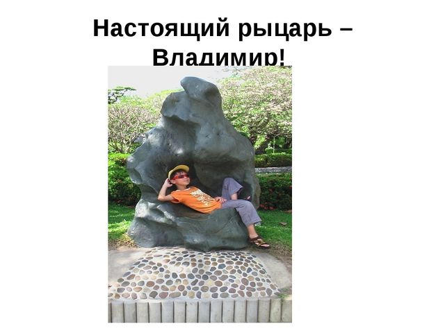 Настоящий рыцарь – Владимир!