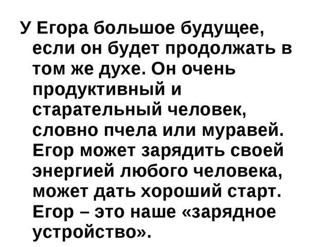 У Егора большое будущее, если он будет продолжать в том же духе. Он очень про...