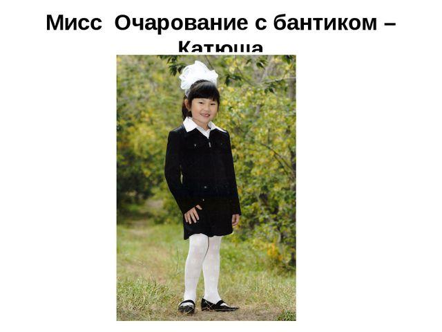 Мисс Очарование с бантиком – Катюша