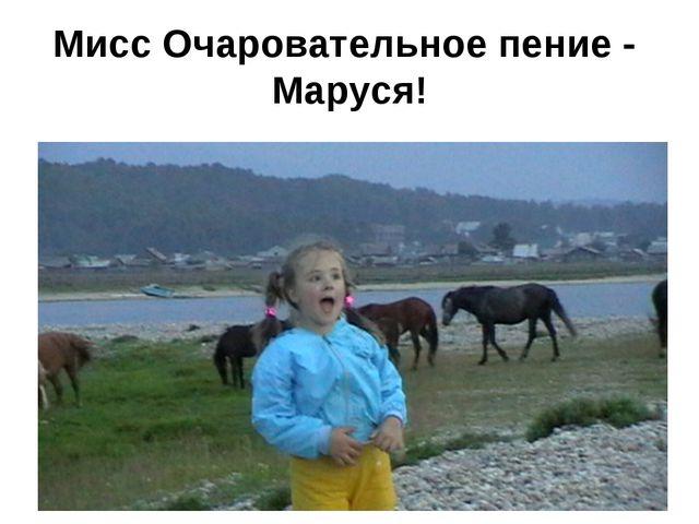 Мисс Очаровательное пение - Маруся!