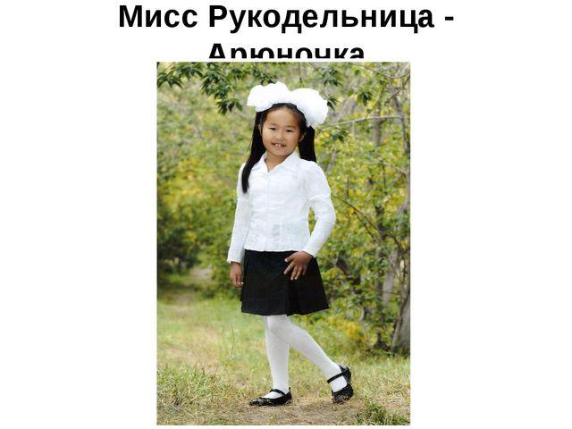 Мисс Рукодельница - Арюночка