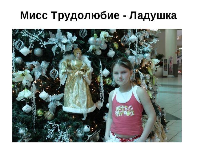 Мисс Трудолюбие - Ладушка