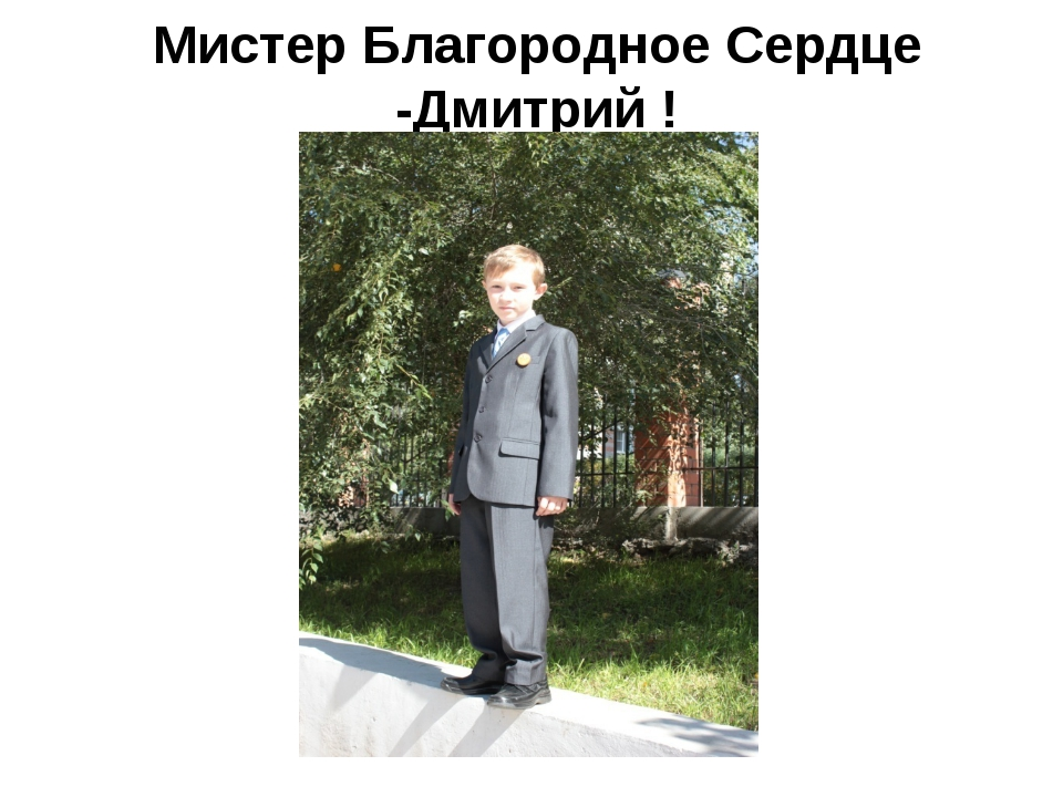 Мистер Благородное Сердце -Дмитрий !