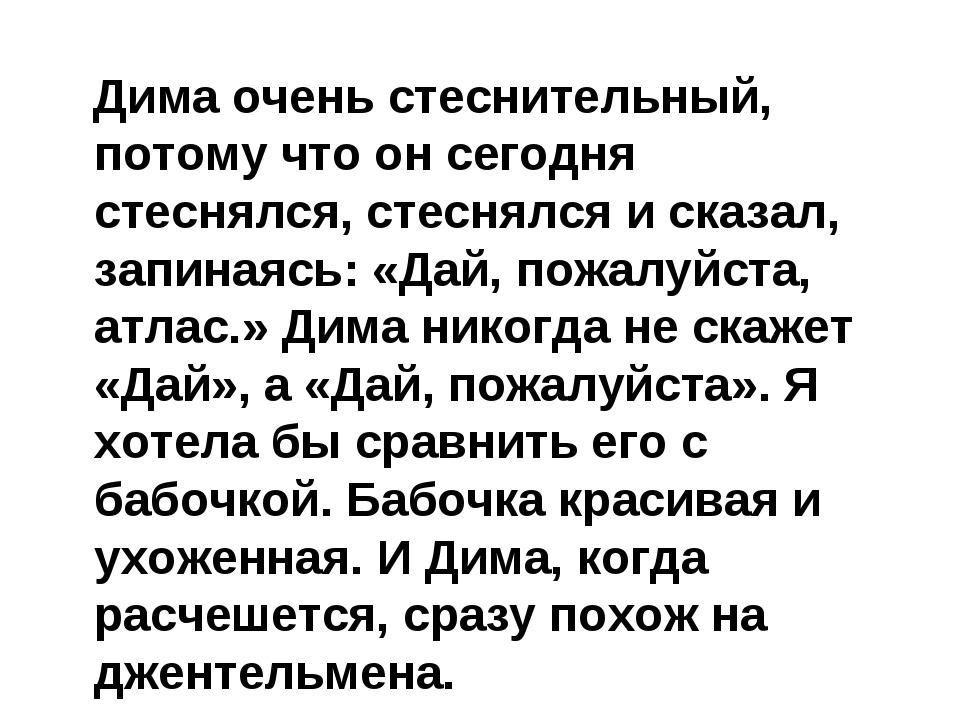 Дима очень стеснительный, потому что он сегодня стеснялся, стеснялся и сказа...