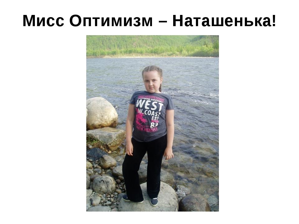 Мисс Оптимизм – Наташенька!