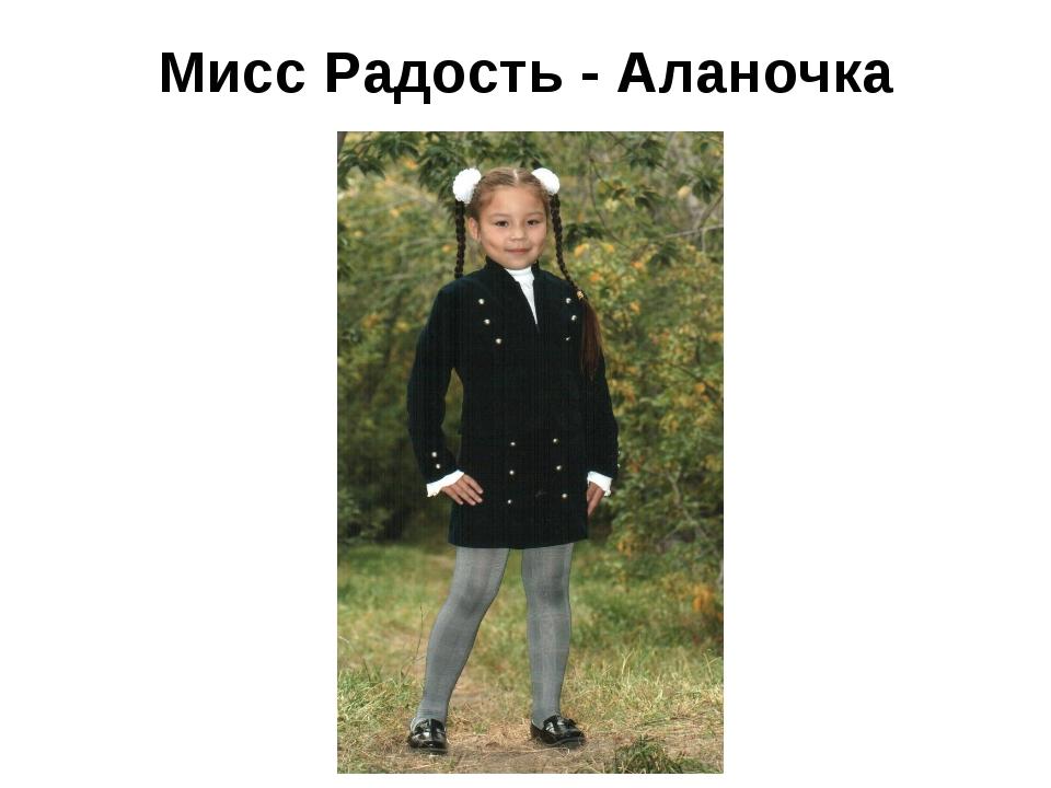 Мисс Радость - Аланочка