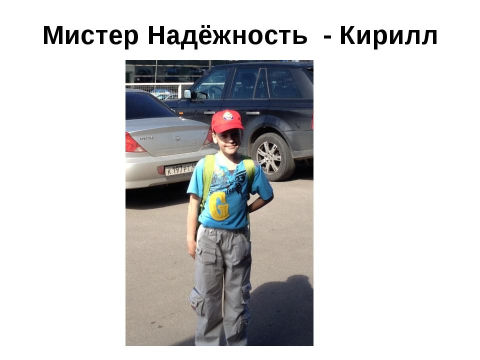 Мистер Надёжность - Кирилл