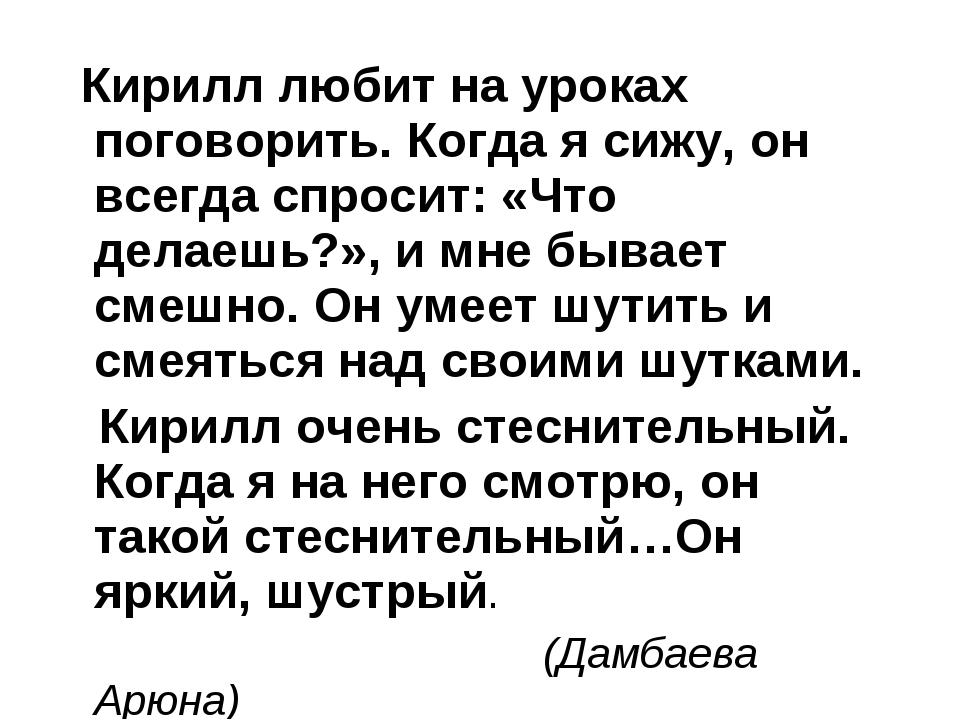 Кирилл любит на уроках поговорить. Когда я сижу, он всегда спросит: «Что дел...