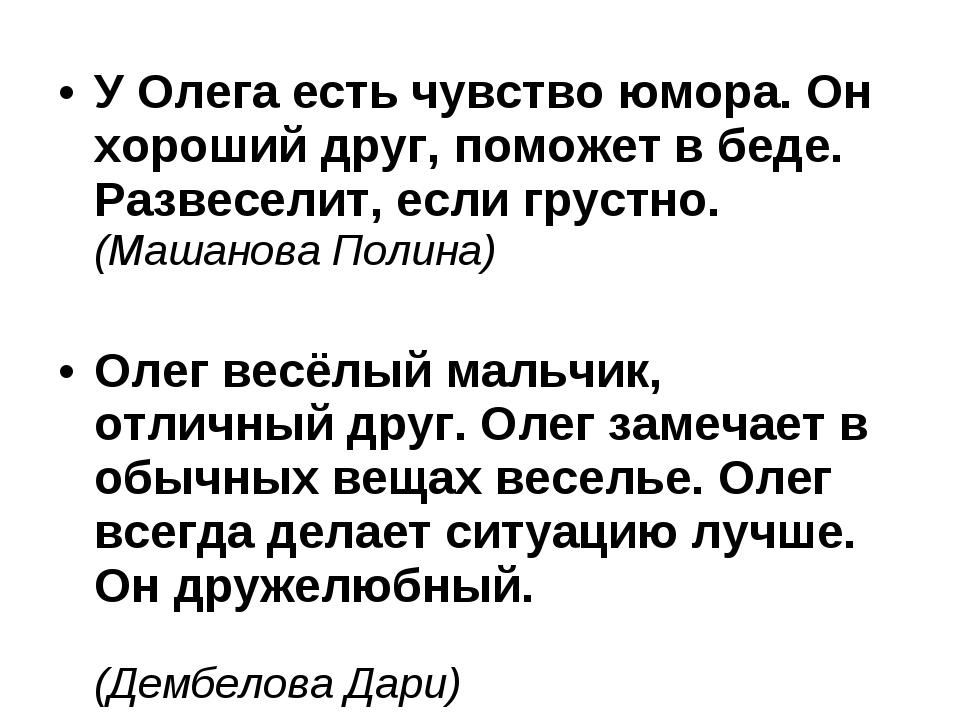 У Олега есть чувство юмора. Он хороший друг, поможет в беде. Развеселит, если...