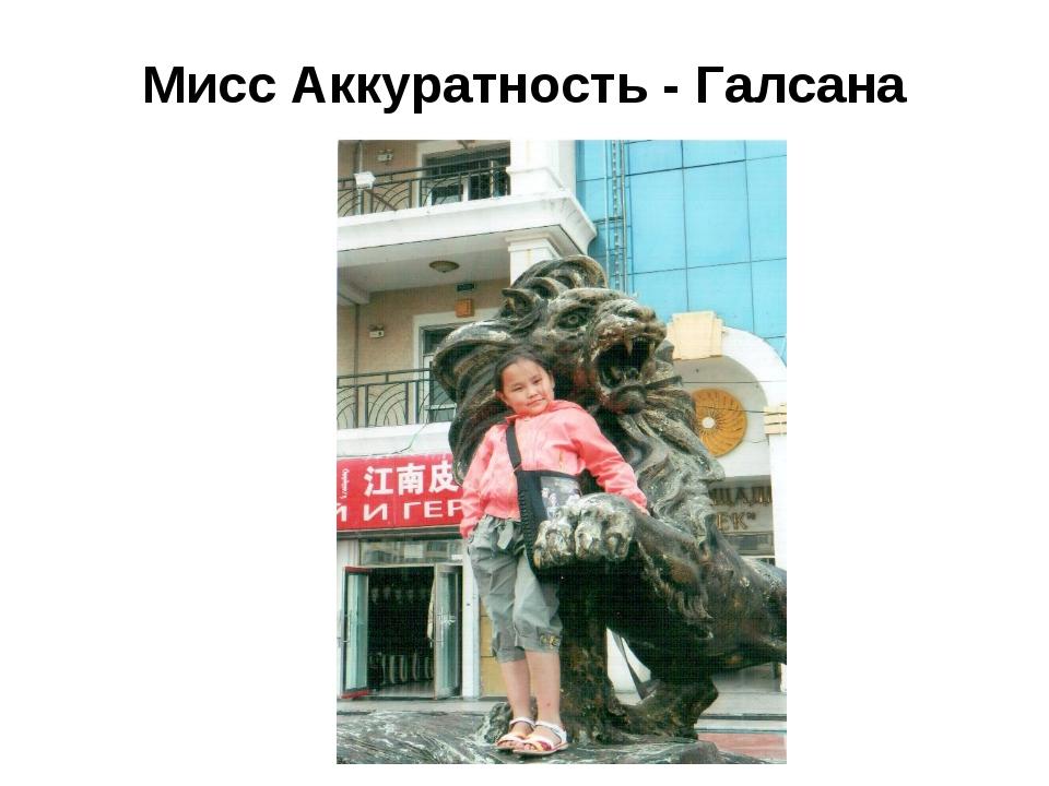 Мисс Аккуратность - Галсана