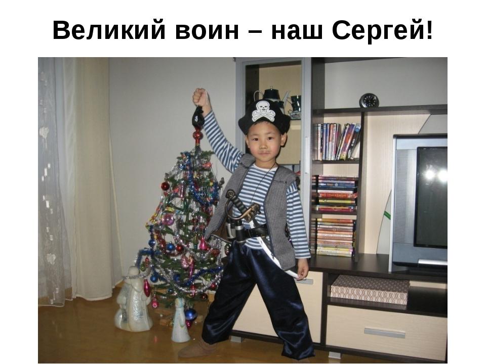 Великий воин – наш Сергей!