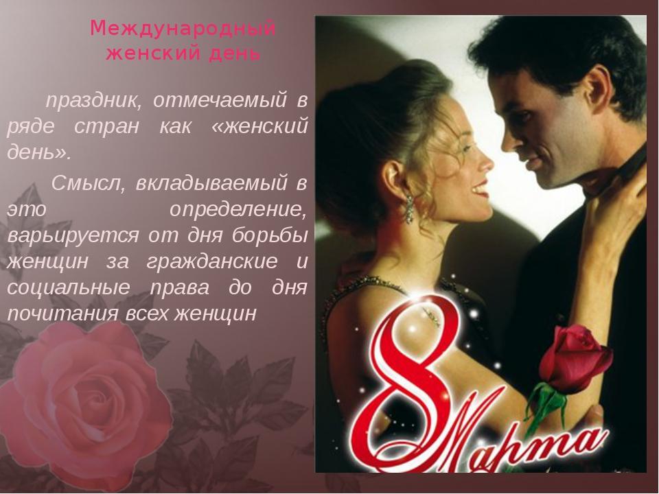 Международный женский день праздник, отмечаемый в ряде стран как «женский ден...