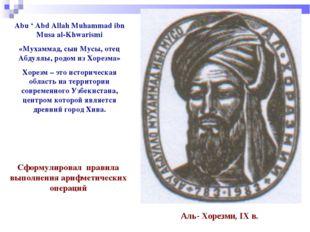 Abu ' Abd Allah Muhammad ibn Musa al-Khwarismi «Мухаммад, сын Мусы, отец Абду