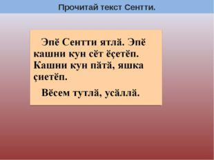 Прочитай текст Сентти.
