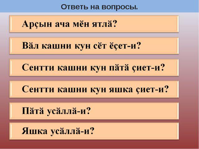 Ответь на вопросы.