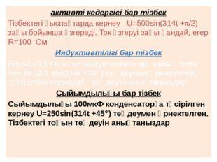 активті кедергісі бар тізбек Тізбектегі қыспақтарда кернеу U=500sin(314t +/2
