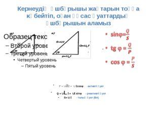 Кернеудің үшбұрышы жақтарын тоққа көбейтіп, оған ұқсас қуаттардың үшбұрышын а