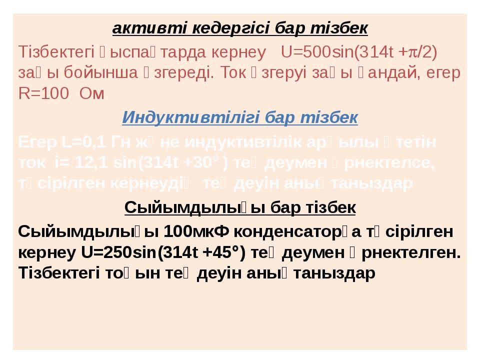 активті кедергісі бар тізбек Тізбектегі қыспақтарда кернеу U=500sin(314t +/2...